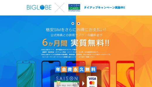 月額0円(ゼロ円)!?格安SIMならBIGLOBEモバイル 6カ月間ずっと無料で使える!