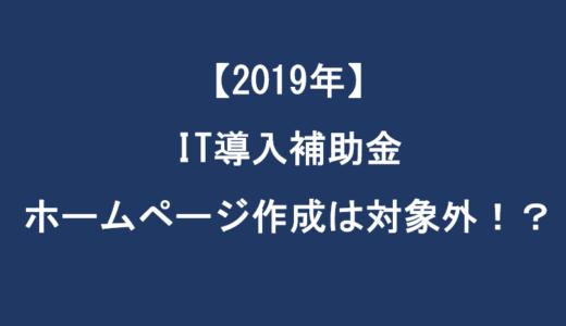 2019年IT導補助金ホームページ作成は対象外で認められない!?(平成31年)