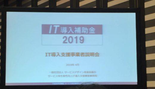 【資料全公開】IT導入補助金2019IT導入支援事業者説明会レポート