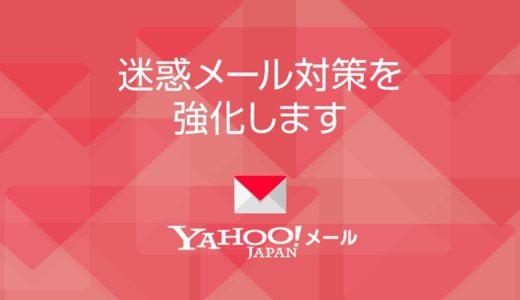 Yahoo! JAPAN(Yahoo!メール)で「ご利用のYahoo! JAPAN IDが、第三者から不正にログインされている可能性があります。」と何度(繰り返し)もパスワードを求められる際の対処法を紹介。